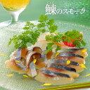 〈しっとり生ハム食感〉鰊(にしん)のスモーク スライス 60g 桜のチップでニシンをコールドスモーク ニシン燻製 / ビール ワイン 焼酎 日本酒のつまみに 食品 魚介類 シーフード 燻製 冷燻