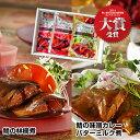 八戸前沖さばの林檎煮・味噌カレーバターミルク煮3袋セット 200g×3袋 <送料無料> 鯖の味噌煮