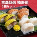 青森特選棒寿司3本セット≪ 送料無料 ≫ 脂のノリが違う!肉...