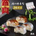 【母の日 人気】八戸前沖さばの棒寿司[3本セット]≪ 送料無料 ≫ 人気 冷凍 本州最北端