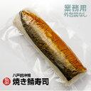 【訳あり 焼き鯖寿司 】八戸鯖の浜焼棒寿司 300g 業務用 外包装なし[冷凍] 鯖寿司 良