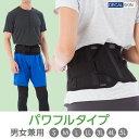 【送料無料】 腰痛 ベルト 腰用 コルセット サポーター 骨盤ベルト 骨盤矯正 補正 引