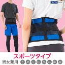 【送料無料】 腰痛 ベルト 腰用 コルセット サポーター 骨...