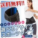 【腰痛ベルト 男女兼用 】yamasaki 腰用サポーター スポーツタイプ 【大きいサイズあり S〜5L】コルセット 腰用 送料無料