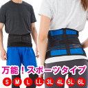 腰痛ベルト 【 大きいサイズ あり】 腰痛 ベルト 腰用 コ...