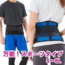 【毎日当日発送】 腰痛ベルト 大きいサイズ 腰痛 ベルト 腰用 コルセット 腰 サポーター 骨盤ベル...