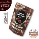 フェアトレード チョコレート 【珈琲豆チョコレート】 コーヒ...