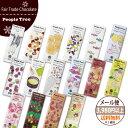 【予約特典付!10月下旬出荷】フェアトレード チョコレート People Tree ピープルツリー 【50g】【あす楽対応】【メール便可】【ラッピング対応】