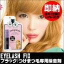 Eyelash_fix_black