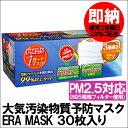 ★送料無料/あす楽★30枚 PM2.5対応 マスク(N95規格フィルター使用) 大気汚染物質予防/花粉/ウイルス/インフルエンザ対策 マスク ERA MASK 30枚入りセット【即納】