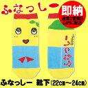Funnashi_socks