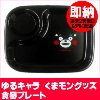 구마모토 현 본고장 이른바 캐릭터 곰 몽 케이크 식기 접시 호텔 뉴오타니 사용