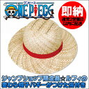 One_piece_straw_hat