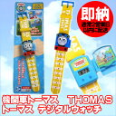 Thomas_watch_n