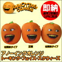 Annoying_orange_talk