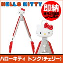 Hello_kitty_tongs
