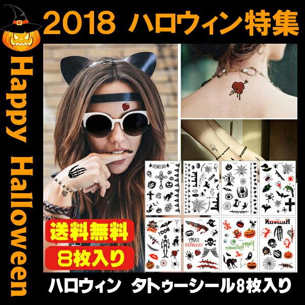 ハロウィン タトゥーシール 8枚セット ハロウィ...の商品画像