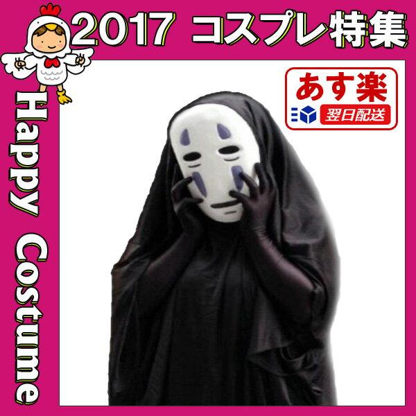 コスプレ 3点セット(衣装・マスク・手袋) コスプレ ハロウィン 千と千尋の神隠しに出てく…...:auc-dejima:10001299