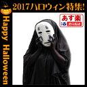 カオナシ みたいな コスプレ 3点セット(衣装・マスク・手袋) コスプレ ハロウィン 千と千尋...