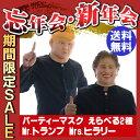 【あす楽/即納 】なりきりマスク Mr.トランプ マスク Mrs.ヒラリー えらべる2種 ハロウィン