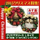 Christmas_wreath_xma