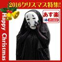 コスプレ 3点セット(衣装・マスク・手袋) コスプレ ハロウィン 千と千尋の神隠しに出てくるカオナシ