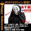 Kaonashi_costume