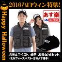 【あす楽/即納】 SWAT ベスト ヘルメット(帽子) コスプレ お得な2点セット ハロウィン ハロウィーン コスチューム 仮装 衣装 (ミルフォースベスト・S...