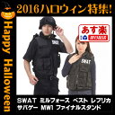 Swat_vest_mw1_hw