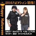 Swat_vest_mw1_hwn