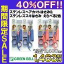 ステンレス 散髪ハサミ(キャップ付)セット ステンレスヘアカットはさみ&ステンレススキはさみ えらべる2色 グリーンベル 日本製 前髪カットに GS540&GS...