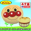 Anpanman_cushion