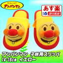 Anpanman_slippers
