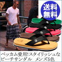 Beach_sandal_soryou