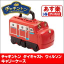 Chuggington_c_case