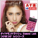 Diamond_lash_1st