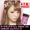 Diamond_lash_pure