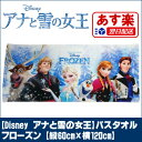 Frozen_bath_towel