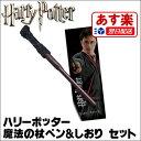 Harry_pen_bookmark