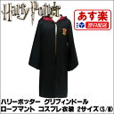 Harry_potter_mantle