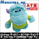 Sulley_stuffed_toy