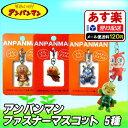Anpanman_f_mascot