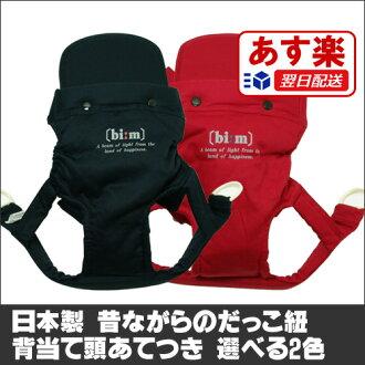 取得在日本老抱抱通背馱式皮帶回上與信任的頭可用 2 種顏色 (黑色和紅色) SG 標記抱抱線攜帶錶帶 10P23Aug15