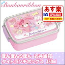 Bonri_lunch_box_450