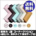 Corner_cushion