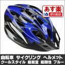 Cycling_helmet