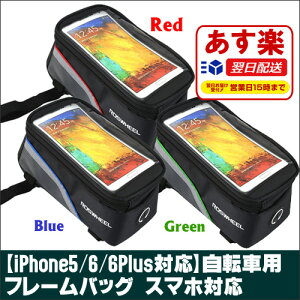 【iPhone5/6/6Plus対応】自転車用フレームバッグスマホ対応選べる3色(グリーン・ブルー・レッド)・3サイズ(S・M・L)【自転車/バイク/ホルダー/サイクリングバッグ】