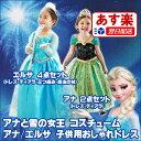 Frozen_costume-1