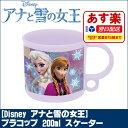 Frozen_cup_p