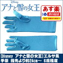 Frozen_elsa_gloves